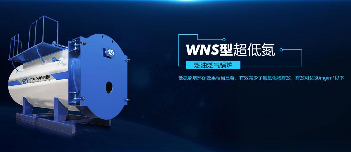 超低氮冷凝锅炉的排放标准是30mg/m³还是120mg/m³