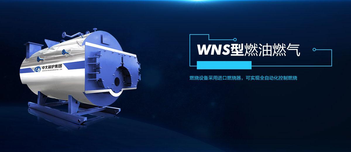 WNS型燃油燃气锅炉
