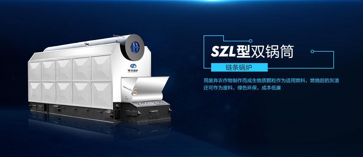 SZL型生物质锅炉