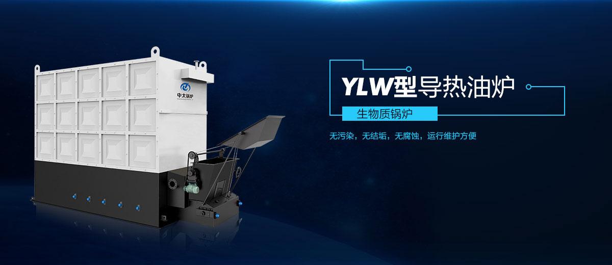 YLW型生物质导热油炉