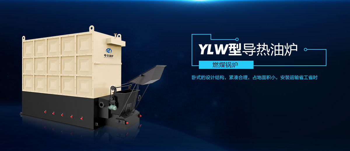 YLW型燃煤导热油炉