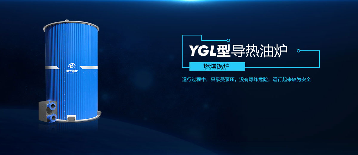 YGL型燃煤导热油炉